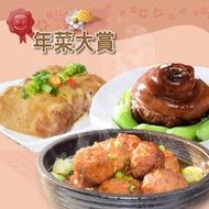 【富統食品】年菜團圓熱銷組(滷腿庫1KG+獅子頭600g+雞腿捲6捲)