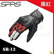 ~任我行騎士部品~ SPRS 速比爾 SR-13 黑紅 牛皮 防摔 手套 SR13 碳纖維 Speed-r