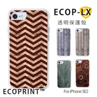 ECOP-LX 手機殼 iPhone SE (全新·第二代)手機保護殼木材絨布