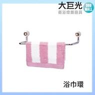 【大巨光】毛巾架/浴巾環/304不鏽鋼(5014)