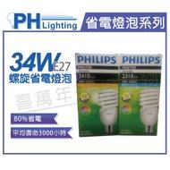 PHILIPS飛利浦 34W 120V 827 黃光 E27 螺旋省電燈泡 _ PH160057
