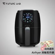 預購【贈超商禮券】FUTURE LAB. 未來實驗室 AIRFRYER 渦輪氣炸鍋