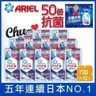 ✨【日本Ariel】現貨即下即出✨✨50倍抗菌超濃縮洗衣精補充包✨