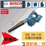 *吳師傅工具*博世 BOSCH GBL 18V-120 充電式吹風機 單機版