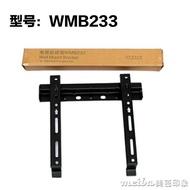 原裝tcl通用固定電視機掛架壁掛架電視支架wmb233/333 32/50/55寸