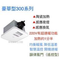台達電子全新公司貨 三年保固 300豪華型陶瓷加熱浴室暖風機 VHB30BCMRT-A VHB30ACMRT-A遙控
