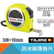捲尺防水剛厚5Mx19mm (公分/台尺)【日本Tajima】