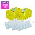 【領券折後$6.9/片起】新款南六 雙鋼印 醫用口罩現貨 特殊色2盒組(天空藍)(50入/盒)