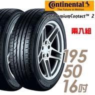 【馬牌】ContiPremiumContact 2 平衡型輪胎_二入組_195/50/16