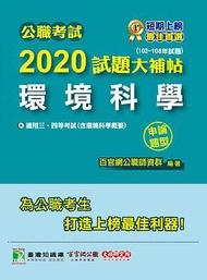 百官網公職師資群 公職考試2020試題大補帖: 環境科學含環境科學概要 (102-108年試題/申論題型)