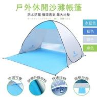 (2天到貨) 沙灘帳篷 送地釘 6根全自動 秒開 防曬 防紫外線 1秒速開帳篷 野餐墊 露營