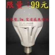 🉐️ 【限量優惠】9w、12w 微波雷達 人體感應燈泡 智能光控 人體感應 LED燈🉐️