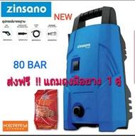 Zinsano เครื่องฉีดน้ำแรงดันสูง 80 บาร์ 1150W รุ่น FA0801 แถมถุงมือยาง ไซส์ L 1 คู่  **ส่งฟรี**