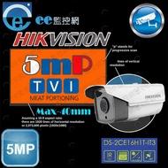 海康 監視器 5MP 5百萬 中管型 TVI 頂規1944P HIKVISION 20米紅外線 附變壓器【ee監控網】