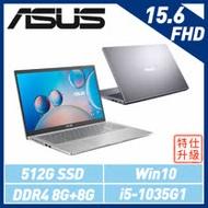 【記憶體升級】ASUS 華碩 X515JA 銀.灰 15.6吋輕薄筆電(i5-1035G1/8G+8G/512G SSD/W10)