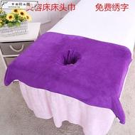 陽光小店美容院洞巾床單床頭趴巾按摩床美容院專用洞巾毛巾美容床趴巾洞巾精美車飾