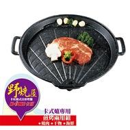 【露營趣】卡旺 K1BQ-588 韓式貝形烤盤 排油烤盤 韓國烤盤 排油烤盤 燒烤盤 瓦斯爐烤盤