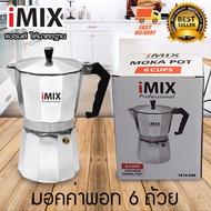Best seller I-MIX Moka Pot หม้อต้มกาแฟสด มอคค่าพอท สำหรับ 6 ถ้วย / 300 ml เครื่องชงกาแฟสด หม้อต้มกาแฟ เครื่องชงกาแฟ ถ้วยทวง เครื่องปั่นฟองนม เครื่องบดกาแฟ ขวดทำวิปครีม ช้อนตวง