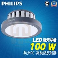 免運 含稅 飛利浦 200W LED高天井燈 高性能防火PC BY228P 220V電壓 LED燈
