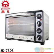 晶工牌 30L雙溫控不鏽鋼旋風烤箱 JK-7303