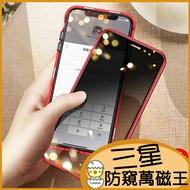 三星 裸機安裝 防偷窺雙面萬磁王Note10 Note10+ Note9 Note8手機殼 S10+ S10 S9+ S8+ S8 S9保護套 磁吸金屬殼