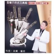 SILWA西華六件式刀具組(360度壓克力旋轉刀座)