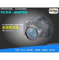 ROWA-JAPAN Canon SX50 SX40 SX30 SX20 SX10 SX1 IS 專用超值組合 轉接環 + 58mm 超薄框UV保護鏡