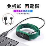 【OMG】小米手環5 磁吸充電線 50cm 快充線 充電器 小米5手環 USB線 數據線 贈保護貼(小米手環5專用充電線)