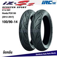 IRC ยางนอก 100/90-14 สำหรับ Honda PCX150 (2012-2017) รุ่น IZ-Ss S99T NEW ส่งฟรี