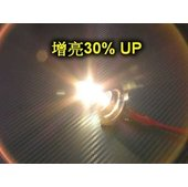 晶站 清光燈泡 45W 原廠光 H4 4300K 增亮30% 雷霆 CUXI JET NFT 勁戰二 三 四代