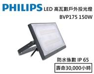 飛利浦/LED 150W 高瓦數 戶外投光燈 探照燈 投射燈 220V 白光/自然光/黃光//樂天雙11 永光照明PH-BVP175%