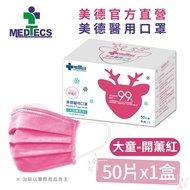 MEDTECS 美德醫療 Children Face Mask 兒童口罩 開薰紅 一盒50入 標準一級醫用口罩
