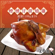 【食尚達人】煙燻甘蔗燒雞2件組(1100g/隻)