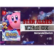 ● 全新現貨 實體片 ● Nintendo Switch NS 星之卡比 星星聯盟 中文版 新星同盟 卡比之星