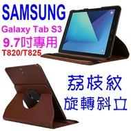 【旋轉、斜立】三星SAMSUNG Tab S3 T820/T825 9.7吋 平板專用 荔枝紋旋轉皮套/書本式翻頁/保護套/支架斜立展示-ZY