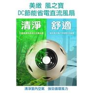 MEIJI美緻風之寶 DC直流風扇 HF-B63DC 循環扇 電風扇