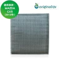車用冷氣空氣淨化濾網 適用MAZDA(原廠:MAJ53-19G244A):CX5 (2013年~ )