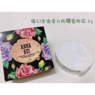 【IS艾絲】造型】ANNA SUI  安娜蘇 魔幻光透柔白防曬蜜粉SPF14 PA++ 701 4g