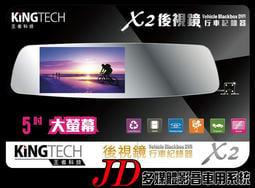 【JD 新北 桃園】KINGTECH X2 前後雙鏡頭 後視鏡型行車記錄器 5吋大螢幕 1080P畫質 超大廣角鏡頭