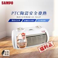 (展示品)SAMPO聲寶 陶瓷式定時電暖器 HX-FG12P★ 限量5台