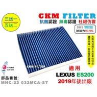 【CKM】凌志 LEXUS ES200 19年後 除菌 抗菌 無毒 PM2.5 活性碳冷氣濾網 靜電 空氣濾網 AC濾網
