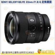 【滿12,000折1,200】SONY SEL20F18G FE 20mm F1.8 G 廣角定焦鏡頭 台灣索尼公司貨 全片幅 Sony E 接環