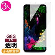 【超值3入組】LG G8S 高清 透明 非滿版 9H鋼化膜玻璃膜(g8s保護貼 手機 鋼化膜)