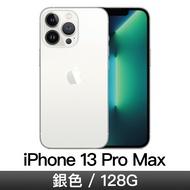 iPhone 13 Pro Max 128GB 銀色 MLL73TA/A加碼 20W 充電器