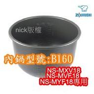 象印10人份原廠內鍋NS-MXV18.NS-MVF18 NS-MYF18 (B160)有現貨