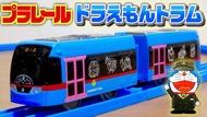 【預購】2019年 最新!Plarail Takara Tomy 多美 哆啦A夢火車 電動火車  鐵道王國【星野日本玩具】