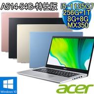 ACER Aspire A514-54G-特仕昇級版 多色任選(I5-1135G7 /8G+8G/PCIE 256+1T/MX350 2G/14FHD IPS/W10)11代輕薄筆電A514-54G-5752銀