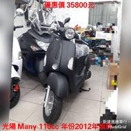 光陽 MANY 110cc 高雄 [ 新連進機車行]  非 CUXI Tini Mii J-BUBU