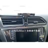 《HelloMiss》VW Tiguan 280 330 380 400 專用 手機架 固定 出風口 支架 車用 磁鐵