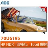 【美國AOC】70吋4K HDR智慧聯網液晶顯示器+視訊盒70U6195[買就抽Tesla特斯拉]